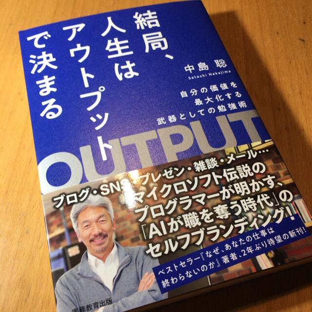 本買ったー